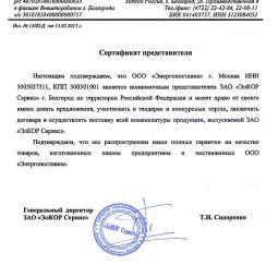 ЗАО «ЭлКОР Сервис»