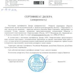 ОАО ХИ «Энергопроект»