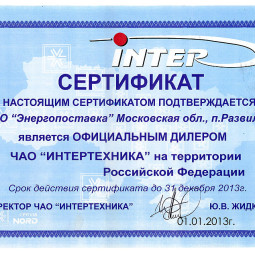 ЧАО «Интертехника»