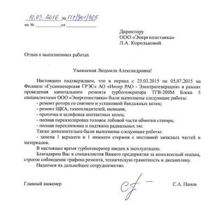 Гусиноозерская ГРЭС