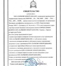ООО «Харьковгазоборудование»