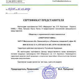 ОАО «Меридиан»