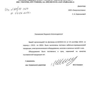 ЗАО «Электроснабсбыт»