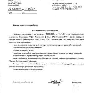Ульяновская ТЭЦ-2