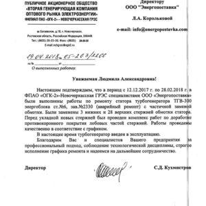 Новочеркасская ГРЭС