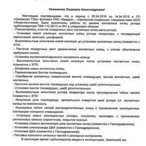 Орловская ТЭЦ-1