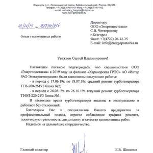 Харанорская ГРЭС