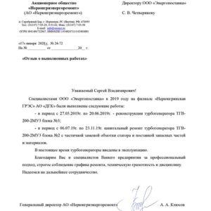 Отзыв Нерюнгринская ГРЭС