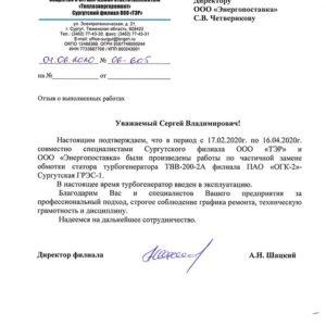 Сургутская ГРЭС-1